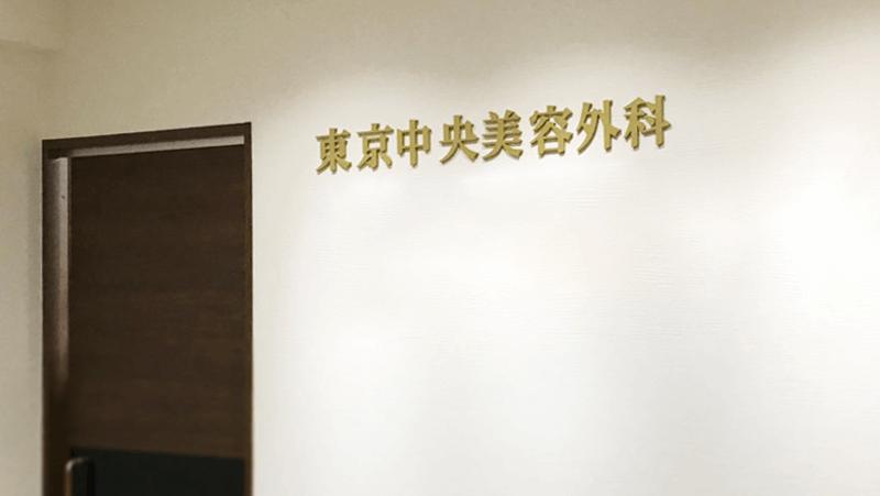東京中央美容外科仙台院