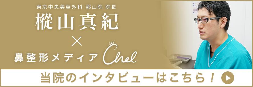 鼻整形メディアチェルノーズ [福島]東京中央美容外科郡山院院樅山先生のインタビュー
