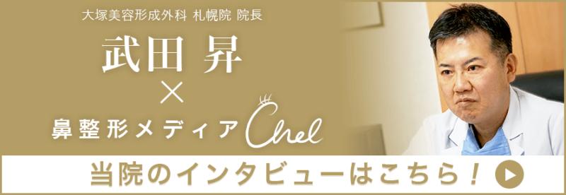 鼻整形メディアチェルノーズ [北海道]大塚美容形成外科 札幌院 武田先生のインタビュー