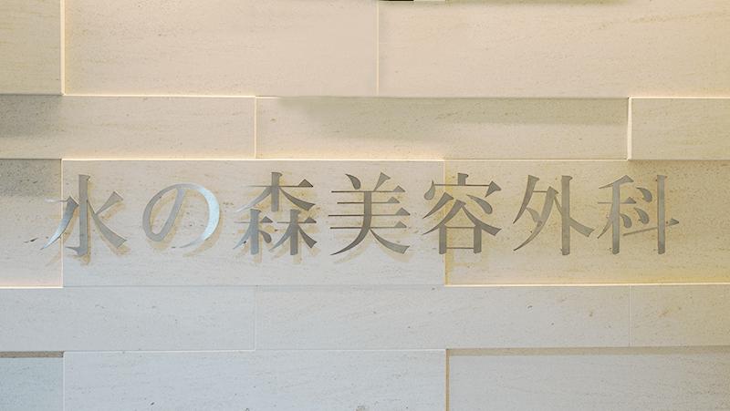 鼻整形メディアチェルノーズ [愛知・名古屋]水の森美容外科名古屋院 西川先生のインタビュー