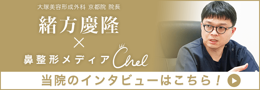鼻整形メディアチェルノーズ [京都]大塚美容形成外科 京都院 緒方先生のインタビュー