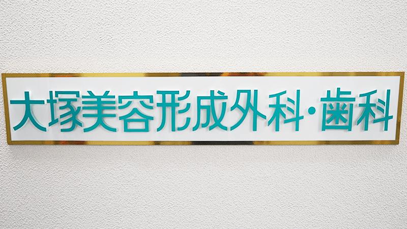 鼻整形メディアチェルノーズ 大塚美容形成外科 京都院 緒方先生のインタビュー