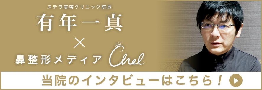 二重整形メディアチェルアイズ [沖縄]ステラ美容クリニック 有年先生のインタビュー