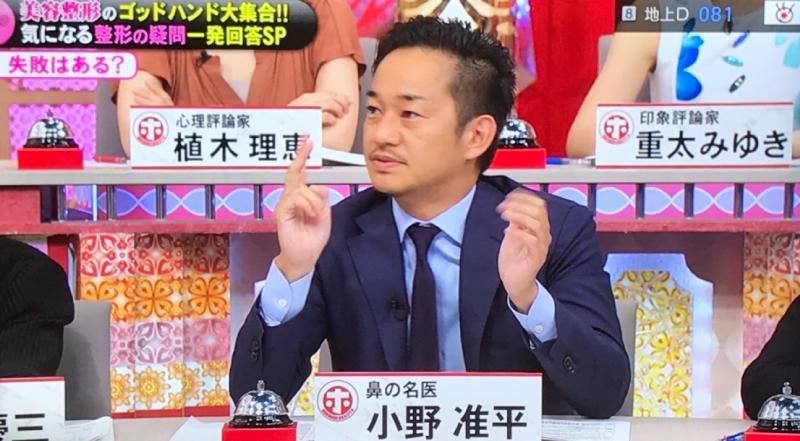 鼻整形メディアチェルノーズ 東京中央美容外科小野先生